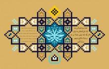 تصویر قرآنی / محمد رسول الله والذين معه اشداء علي الكفار رحماء بينهم  +psd