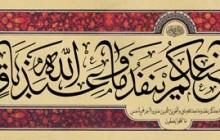 فایل لایه باز تصویر قرآنی ما عندكم ينفد و ما عند الله باق