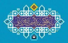 تصویر قرآنی ما عندکم ینفد و ما عند الله باق + psd