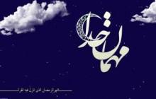 «روزه» چه آثاری در قیامت برای انسان دارد