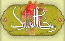 سبک زندگی اسلامی / درس های ماه رمضان