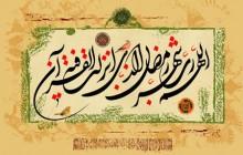 میثم مطیعی/ دعای جوشن کبیر و دعای افتتاح