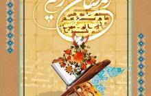 فایل لایه باز تصویر شهر الله / ماه رمضان