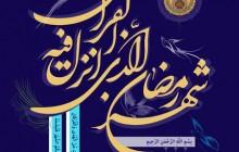 فایل لایه باز پوستر شهر رمضان الذي انزل فيه القرآن هدي