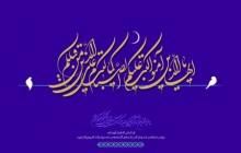تصویر / يا ايها الذين آمنوا كتب عليكم الصيام كما كتب علي الذين من قبلكم لعلكم تتقون