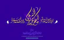 ماه رمضان / ایها الناس انه قد اقبل الیکم شهر الله بالبرکه و الرحمه و المغفره