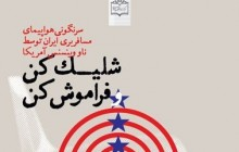 معرفی کتاب/«شلیک کن و فراموش کن»؛ هفتمین جنایتِ مرگبارِ هواییِ تاریخ زیر ذرهبین