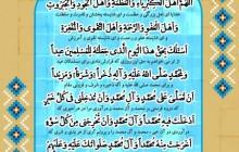 فایل لایه باز تصویر دعای قنوت نماز عید فطر / ارسال شده توسط کاربران