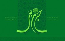 فایل لایه باز تصویر السلام علیک یا حسن بن علی / ولادت امام حسن (ع)