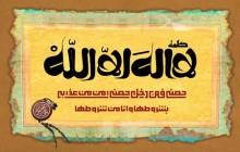 فایل لایه باز تصویر حدیث کلمه لا اله الا الله حصنی فمن دخل حصنی امن من عذابی