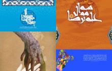 52 پوستر از احادیث امام رضا (ع) / ارسال شده توسط کاربران