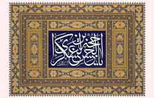 فایل لایه باز تصویر السلام علیک یا حجه بن الحسن العسکری
