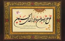 تصویر قرآنی / قل هل تربصون بنا الا احدي الحسنيين + psd