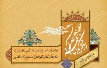 فایل لایه باز تصویر قرآنی واذکروا نعمة الله علیکم