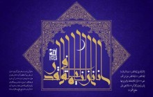 تصویر قرآنی / انا انزلناه فی لیله القدر