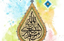 فایل لایه باز تصویر قرآنی الم يعلم بان الله يري