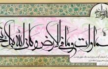 فایل لایه باز تصویر قرآنی «ولله ما في السماوات وما في الارض وكان الله بكل شيء محيطا»