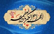 فایل لایه باز تصویر اللهم اهل الکبریاء و العظمه / عید فطر