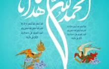 فایل لایه باز تصویر الحمدلله علی ما هدانا / عید فطر