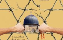 پوستر روز قدس / قطعا فلسطین به دست مردم فلسطین برخواهد گشت
