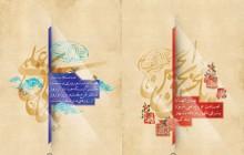 51 پوستر مزین به القاب و احادیث امام رضا (ع) / ارسال شده توسط کاربران
