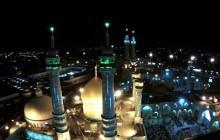 فیلم برداری هوایی از حرم حضرت معصومه (س) - قسمت اول