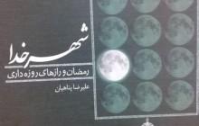 معرفی کتاب/«شهر خدا»؛ منبر مکتوبِ علیرضا پناهیان در ماه رمضان