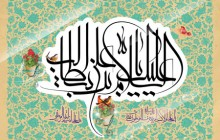 فایل لایه باز تصویر السلام علیک یا علی بن ابیطالب / عید غدیر