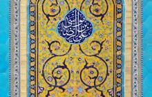 فایل لایه باز کاشی کاری یا علی بن موسی الرضا / تولد امام رضا (ع)