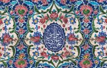 فایل لایه باز تصویر کاشی کاری السلام علیک یا علی بن موسی الرضا