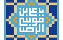 فایل لایه باز طرح کاشی کاری یا علی بن موسی الرضا