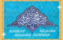 فایل لایه باز تصویر تولد امام رضا (ع) / السلطان ابوالحسن علی بن موسی الرضا
