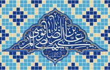 فایل لایه باز تصویر کاشی کاری السلام علیک یا علی بن موسی الرضا المرتضی