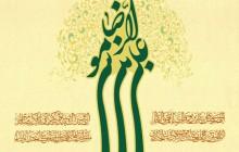 فایل لایه باز تصویر میلاد علی بن موسی الرضا