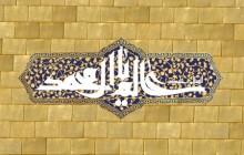 فایل لایه باز تصویر یا عالم آل محمد