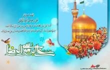 3 تصویر میلاد امام رضا (ع) / ارسال شده توسط کاربران