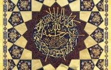 تصویر با کیفیت از کتیبه طلا کاری حرم امام رضا (ع) + تصویر صلوات خاصه امام رضا (ع)