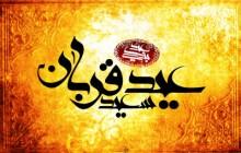 تصویر زمینه عید سعید قربان