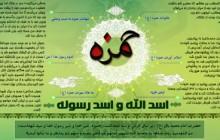 اینفو گرافیک شهادت حضرت حمزه (ع) / ارسال شده توسط کاربران
