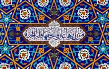 فایل لایه باز تصویر ولادت حضرت معصومه (س) / من زارها عارفا بحقها فله الجنه
