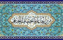 فایل لایه باز تصویر حدیث من زارها عارفا بحقها فله الجنه / ولادت حضرت معصومه (س)