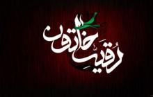 میثم مطیعی/ شب سوم محرم ۹۴