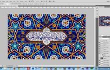 آموزش طراحی تصویر کاشی کاری