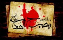 تصویر/ ان الحسین مصباح الهدی (به همراه فایل لایه باز psd)