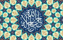 فایل لایه باز تصاویر کاشی کاری نام مبارک الله و اسامی ۱۴ معصوم علیهم السلام