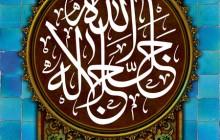فایل لایه باز تصاویر نام مبارک الله و اسامی ۱۴ معصوم علیهم السلام