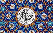فایل لایه باز تصاویر نام زیبای الله و اسامی مبارک ۱۴ معصوم علیهم السلام