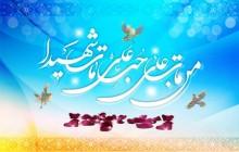 فایل لایه باز تصویر من مات علی حب علی مات شهیدا / عید غدیر