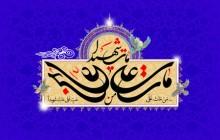 فایل لایه باز تصویر عید غدیر / من مات علی حب علی مات شهیدا