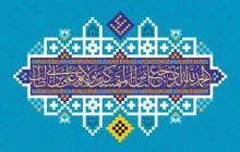 فایل لایه باز تصویر عید غدیر / الحمد لله الذی جعلنا من المتمسکین بولایه علی بن ابی طالب